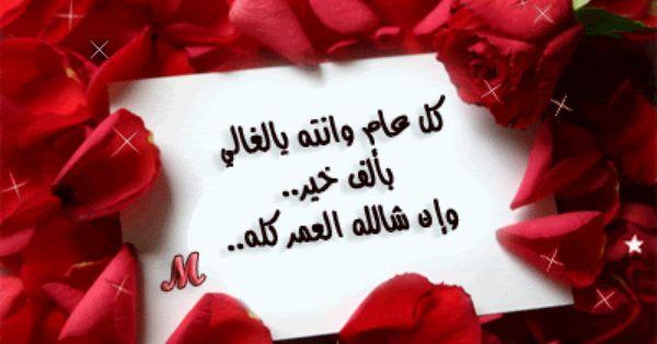 عيد ميلاد سعيد حبيبي شعر كل شي جديد Valentines Day Love Quotes Valentine Quotes Mom In Heaven
