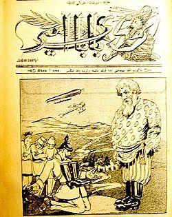 Satirik Jurnal Babayi əmir History Jurnal Azerbaijan