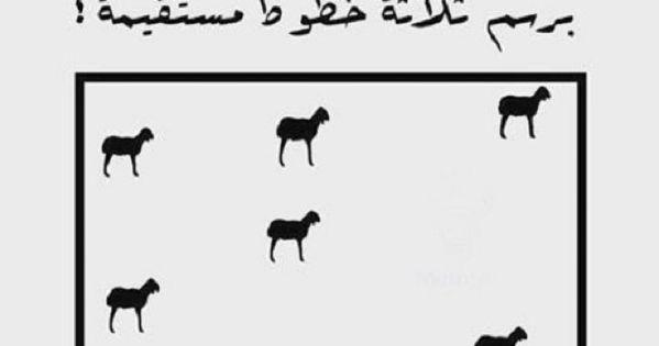 Pin By قصص قبل النوم On العاب مسابقات Learn Robotics Learning Arabic Calligraphy