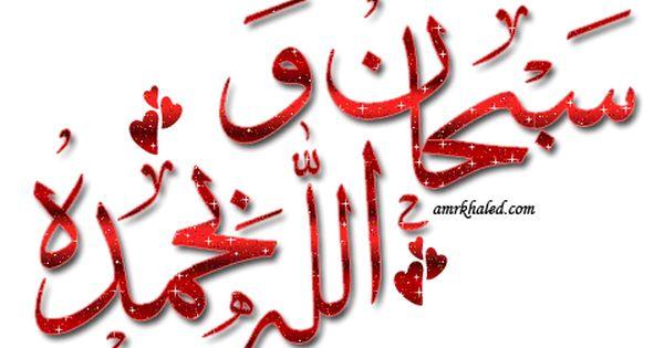جمعه مباركه و عبارات اسلاميه متحركه من تجميعي ج1 Arabic Calligraphy Calligraphy