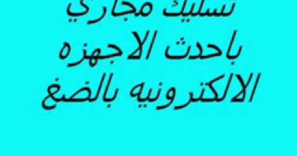 شركة تسليك المجاري 0555717947 تنظيف خزانات تسليك مجاري المطبخ تسليك مجار Arabic Calligraphy Calligraphy
