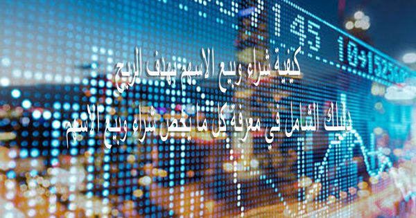 كيفية شراء وبيع الاسهم بهدف الربح دليلك الشامل في معرفة كل ما يخص شراء وبيع الاسهم In 2020 Commercial Loans Public Company Stock Market