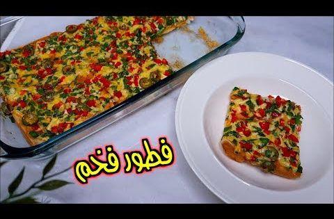 فطور صباحي سهل وسريع بالتوست والبيض Youtube Food Vegetable Pizza Vegetables