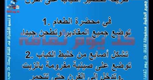 طريقة الكباب عمل الكباب طريقة عمل كباب على الفرن صحية وسهله التحضير Arabic Calligraphy Calligraphy