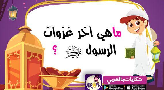ماهي آخر غزوات الرسول صلى الله عليه وسلم مسابقات رمضانية بالعربي نتعلم Character Fictional Characters Snoopy