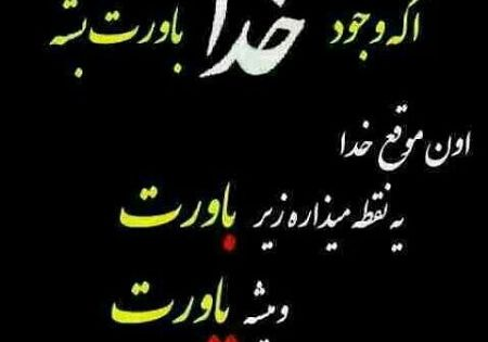 Pin By 𝒩𝒶𝒿𝓁𝒶 On هر نامه شعر نشان من تو Persian Quotes Diy Cake Decorating Iranian Quotes