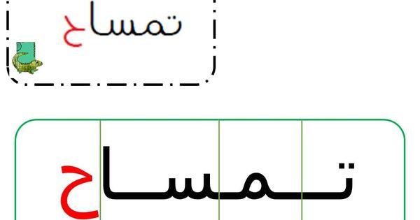 بوربوينت تركيب الكلمات بحرف الحاء لتعليم الاطفال الروضة Math Arabic Calligraphy Math Equations