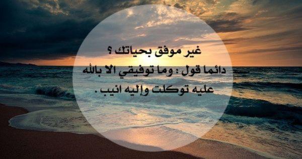 غير موفق بحياتك قل وماتوفيقي الا بالله عليه توكلت وإليه أنيب Celestial Outdoor Islamic Quotes