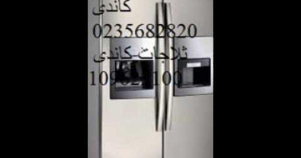 المركز الرئيسي صيانة ثلاجة كاندى 01220261030 الضمان 0235700994 وكيل ك Locker Storage Storage French Door Refrigerator