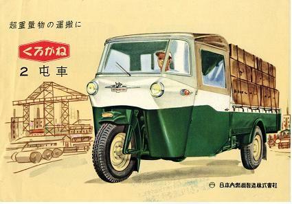 オート三輪車: 郷愁の自動車・カタログギャラリー   オート三輪車 ...