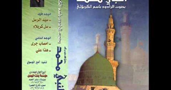 سيد الرسل بآسم آلكربلآئي من آصدار النبي محمد Hd Landmarks Taj Mahal Travel