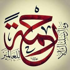 Image Result For لا تقنطوا من رحمة الله بالخط العربى Islamic Art Calligraphy Calligraphy Art Islamic Calligraphy