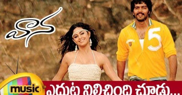 Vaana Telugu Movie Video Songs Yeduta Nilichindi Choodu Song Vinay Meera Chopra Mango Music Latest Video Songs Songs Telugu Movies