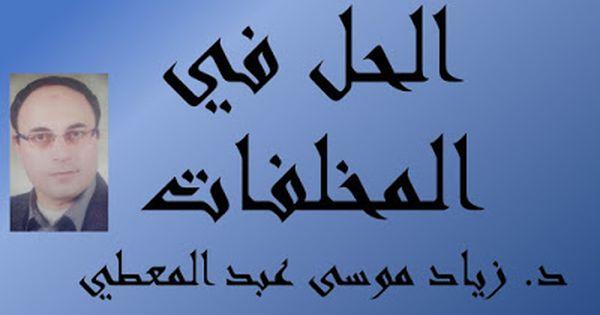 مدونة د زياد موسى عبد المعطي الحل في المخلفات Blog Blog Posts Post