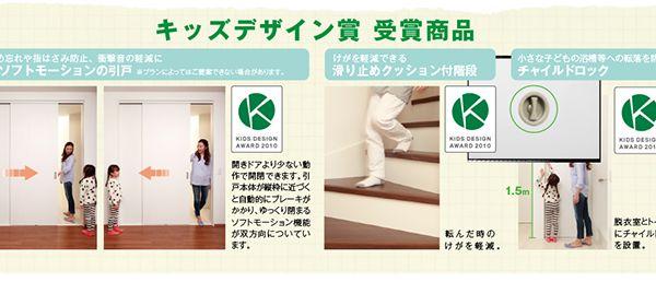 こどもにやさしいキッズデザインの家 指を挟みにくい建具 滑り止め付の