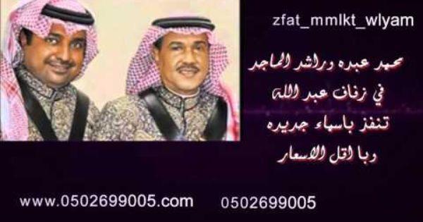 زفة محمد عبده وراشد الماجد بالفخر يانجد تنفذ بلاسماء جديد 0502699005 Youtube Mens Sunglasses Rayban Wayfarer