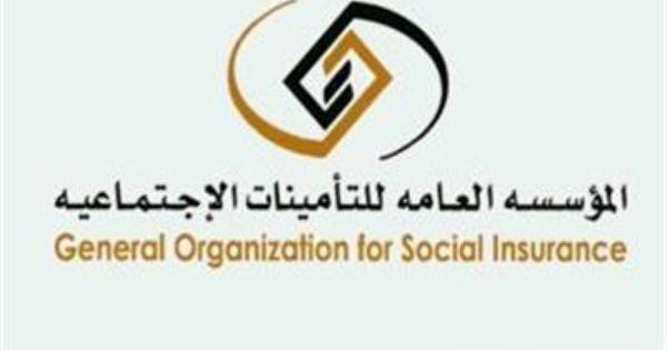 التقدم و التسجيل بوظائف المؤسسة العامة للتأمينات الاجتماعية Company Logo Tech Company Logos Logos