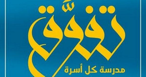 تردد قناة تفوق السودانية التعليمية Tafawuq Tv Tafawuq Tafawuq Tv القنوات التعليمية القنوات السودانية School Logos Cal Logo Logos