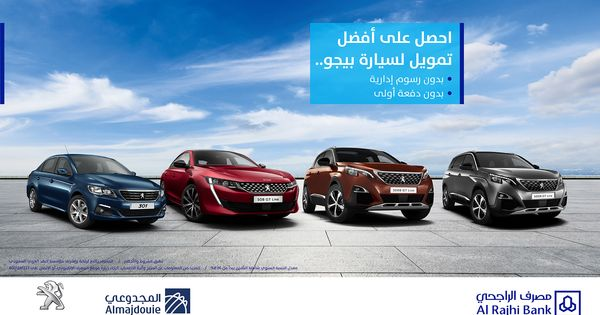 عروض السيارات عروض مصرف الراجحي بالتعاون مع المجدوعي للسيارات عروض اليوم Peugeot Racing Car