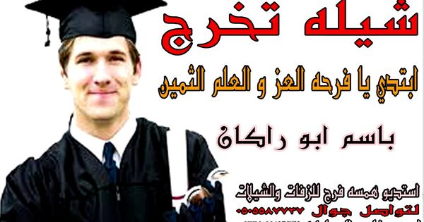 شيله تخرج باسم ابو راكان ابتدي يا فرحه العز و العلم الثمين شيله 2021 تنفيذ In 2021 Movie Posters Movies Poster