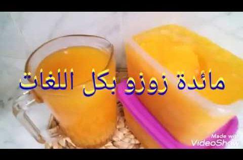 تحضيرات رمضان 2019 مركز عصير البرتقال و مركز عصير الليمون و طريقة الإحتفاظ بهما في المجمدة Youtube Food And Drink Food Desserts