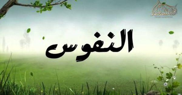 فضل اذكار الصباح والمساء الشيخ محمد بن محمد المختار الشنقيطي Arabic Calligraphy Art Calligraphy