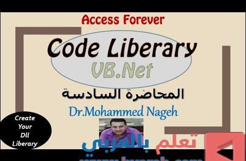 006 Create Your Dll Code Liberary In Arabic Lect006 Create Yourself Coding Create