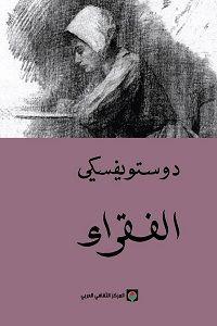 تحميل رواية الفقراء Pdf فيودور دوستويفسكي Arabic Books Inspirational Books Pdf Books Reading