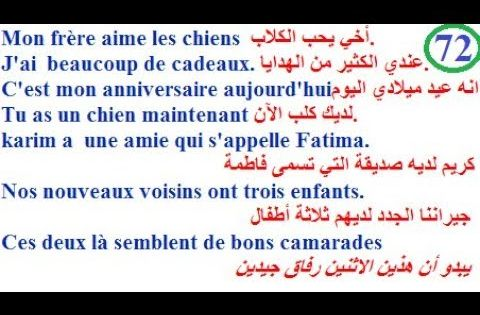 تعلم اللغة الفرنسية للأطفال و المبتدئين تطبيق اللغة الفرنسية للتكلم والتحدث بالفرنسية Youtube French Language Language