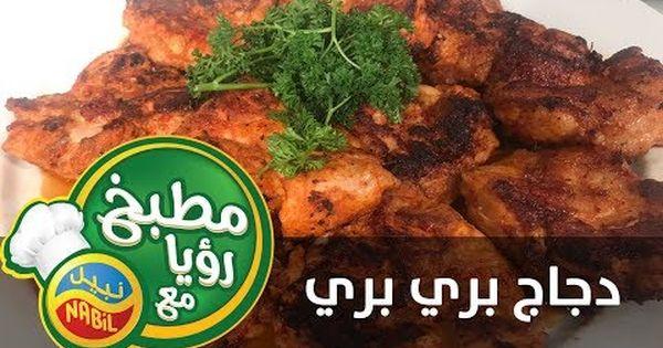 طريقة عمل دجاج بري بري مقادير تحضير دجاج بري بري 8 أفخاذ بدون عظم مع الجلد 1 4 كوب فلفل احمر منزوع البذور ومفروم ملعقة كبيرة ببري Food Chicken Beef