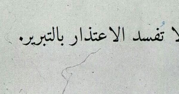 لاتفسد Arabic Quotes Words Quotes
