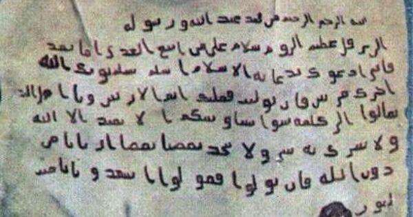 رسالة الرسول محمد ص الى هرقل ملك الروم My Destiny Makkah Madina
