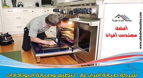 شركة صيانة افران غاز بجدة Gas Oven Jeddah Oven