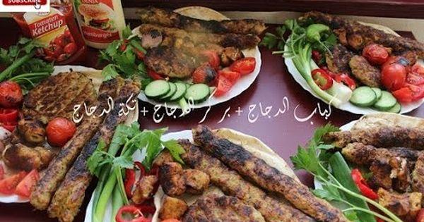 كباب الدجاج بركرالدجاج تكة الدجاج مشويات شيف ام فراس Arabic Food Food Chicken