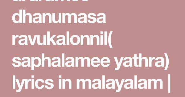 Layer Cake Recipe In Malayalam: Ardramee Dhanumasa Ravukalonnil( Saphalamee Yathra) Lyrics
