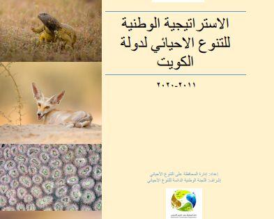 الجغرافيا دراسات و أبحاث جغرافية الاستراتيجية الوطنية للتنوع الأحيائي لدولة الكويت Places To Visit Geography Blog Posts