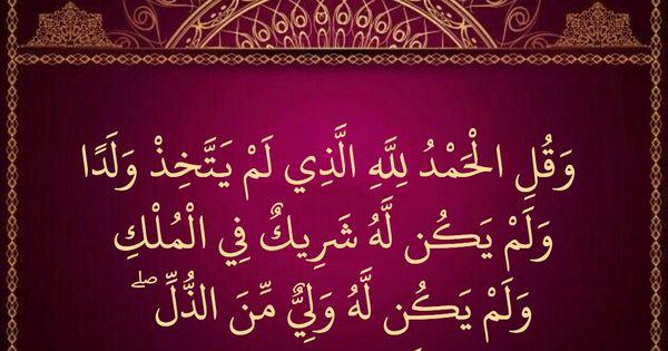 قرآن كريم آيه وقل الحمد لله Arabic Calligraphy Calligraphy