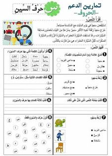 تمارين للمستوى الأول ابتدائي Arabic Alphabet For Kids Learn
