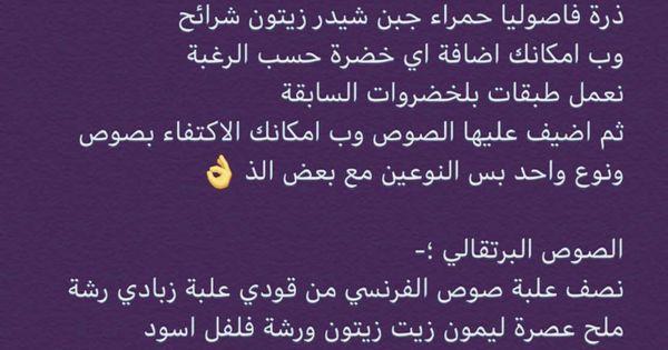 Pin By ام محمد On وصفات U 9 Snapchat Screenshot Cel