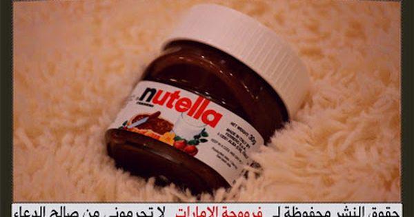 طريقة عمل نوتيلا منزلي بالصور Nutella Nutella Bottle Desserts