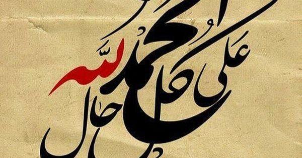Pin By ђorђe Tomiћ On Shahid Islamic Calligraphy Islamic Calligraphy Painting Islamic Art