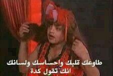 يا فوزي Funny Arabic Quotes Arabic Funny Funny Comments
