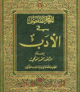 المعجم المفصل في الأدب الجزء الأول محمد التونجي Pdf Home Decor Decor Rugs