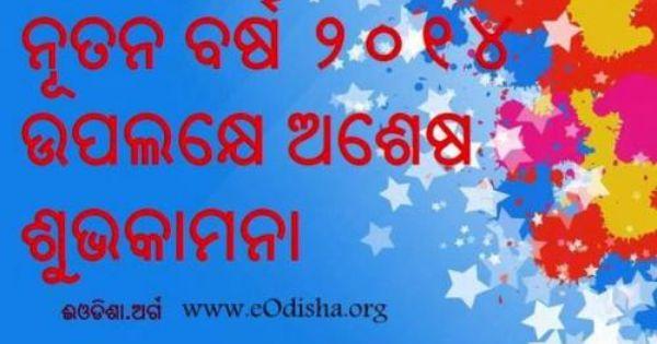 New Year Odia Wallpaper 2014 Happy New Year Odia Greeting 2014 Odia Free Wallpaper 2014 New Year À¬¨ À¬¤à¬¨ Happy New Year Images Happy New Year New Year Images