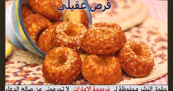 قرص عقيلي بطريقة فروحة الامارات بالخطوات المصورة Recipes Food Desserts