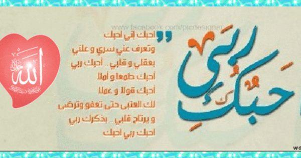 اني احبك في الله احبك ربي احبك احبك اني احبك وتعرف عني Words Arabic Calligraphy Lol