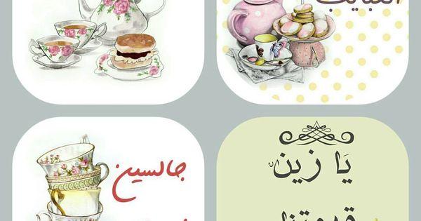 تصميمي النوع ثيم توزيعات قهوة السعر 90 ر س ثيم ثيمات زواج تخرج مبروك زواج ثيم تخرج رمزي Eid Stickers Ramadan Crafts Eid Crafts