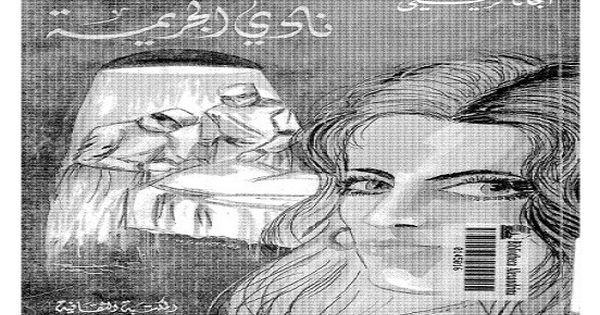 رواية نادى الجريمة اجاثا كريستي تحميل Pdf Books Male Sketch Male