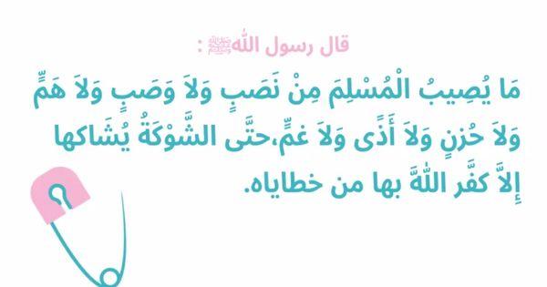 حتى الشوكة رب رحيم س بح انه وتعالى Islamic Quotes Math Quotes