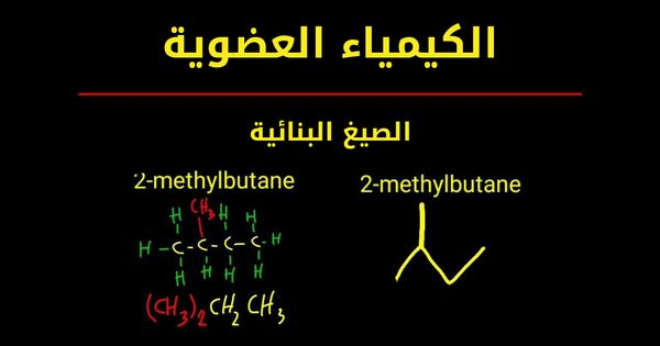 الصيغ الكيميائية البنائية Chemical Structural Formulas Structural Formula Chemical Movie Posters
